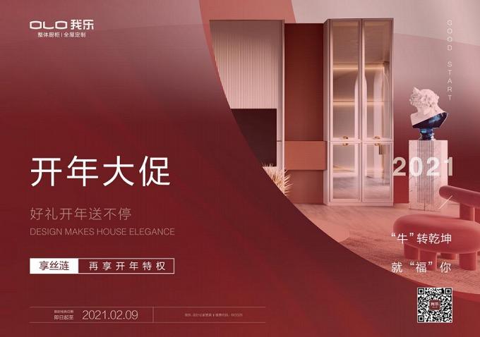 新厨柜、新全屋、新护墙板 我乐家居春节又献好礼